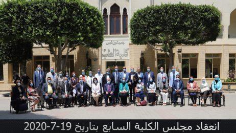 انعقاد مجلس الكلية الجلسة السابعة بتاريخ 19-7-2020
