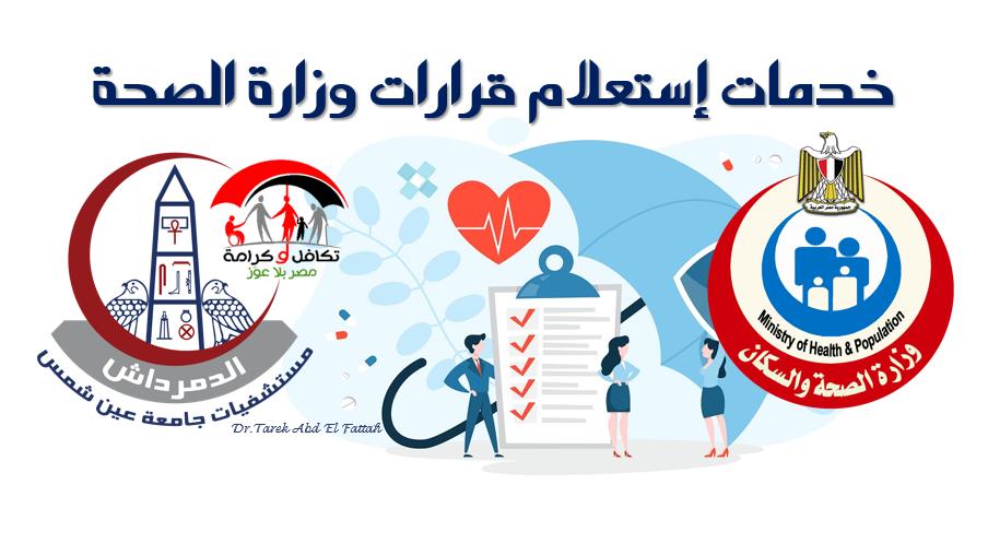 من خدمات مستشفيات جامعة عين شمس خدمة الاستعلام عن قرار للعلاج على نفقة الدولة