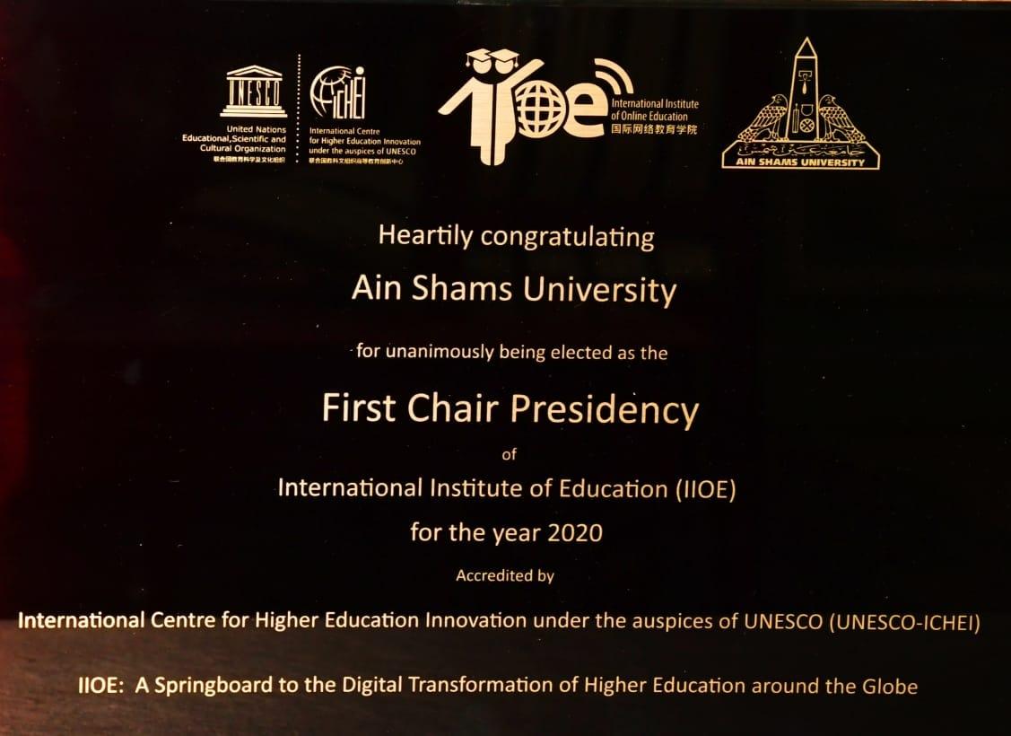 المركز الدولي للابتكار في التعليم العالي يمنح جائزة القيادة الفائقة لرئيس جامعة عين شمس ونائب رئيس الجامعة لشؤون التعليم والطلاب