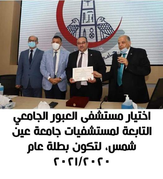 جامعة عين شمس تختار مستشفى العبور الجامعي بطل عام 2020-2021