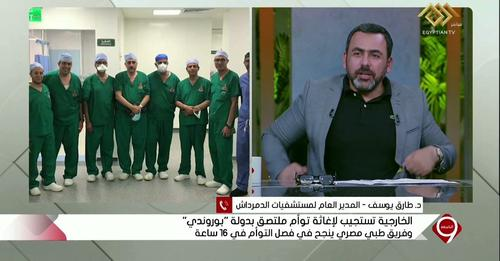 د. طارق يوسف أستاذ الجراحة العامة ومدير مستشفى الدمرداش الجراحي  يكشف تفاصيل عملية فصل التوأم البوروندي