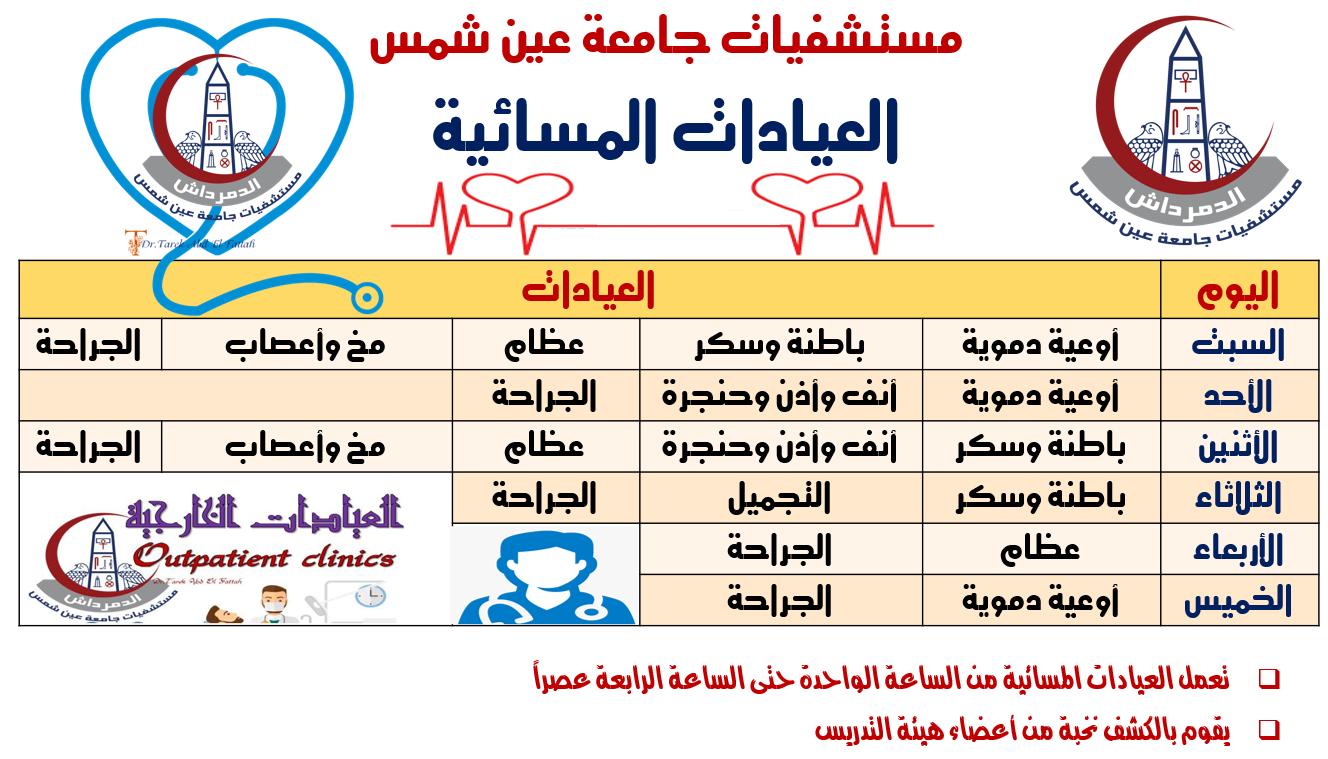 العيادات المسائية – مستشفيات جامعة عين شمس